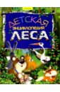Тихонов Александр Анатольевич Детская энциклопедия леса: Научно-популярное издание для детей