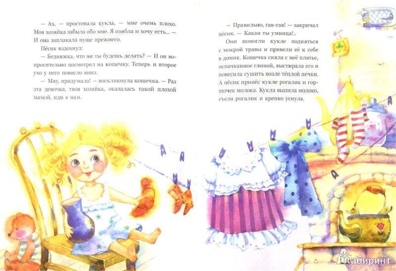 Иллюстрация 1 из 12 для Приключения Песика и Кошечки - Йозеф Чапек | Лабиринт - книги. Источник: Лабиринт