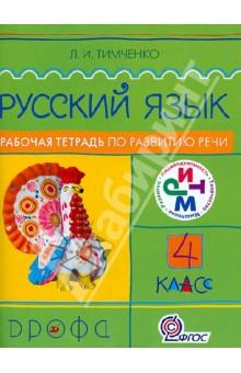 Русский язык. 4 класс. Рабочая тетрадь по развитию речи. РИТМ. ФГОС