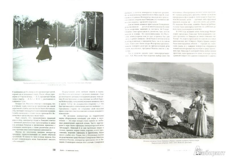 Иллюстрация 1 из 42 для Былого счастия обзор... Семейный досуг, праздники, развлечения, в фотографиях и воспоминаниях - Виктория Занозина | Лабиринт - книги. Источник: Лабиринт