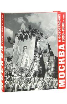 Москва в фотографиях. 1920-1930-е годы москва в фотографиях 1920 1930 е годы