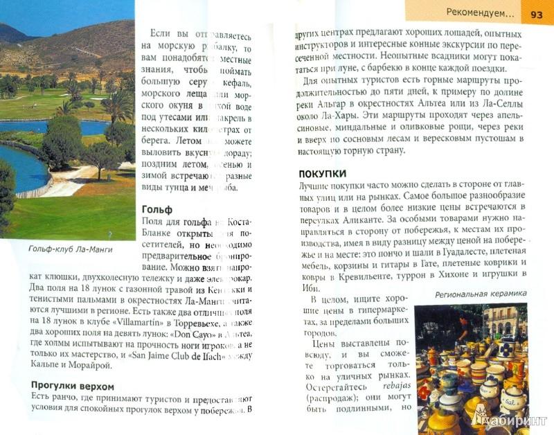 Иллюстрация 1 из 6 для Коста-Бланка. Путеводитель - Дэвид Хендерсон | Лабиринт - книги. Источник: Лабиринт