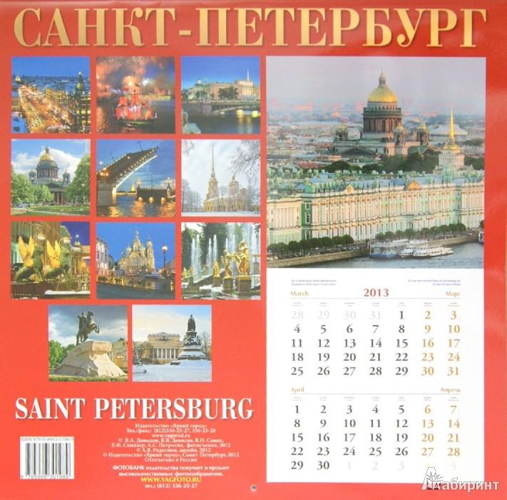 Иллюстрация 1 из 2 для Календарь 2013-2014. Санкт-Петербург | Лабиринт - сувениры. Источник: Лабиринт