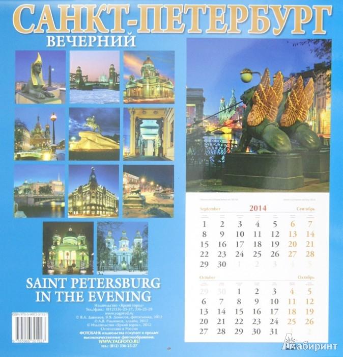 Иллюстрация 1 из 2 для Календарь 2013-2014. Санкт-Петербург вечерний | Лабиринт - сувениры. Источник: Лабиринт