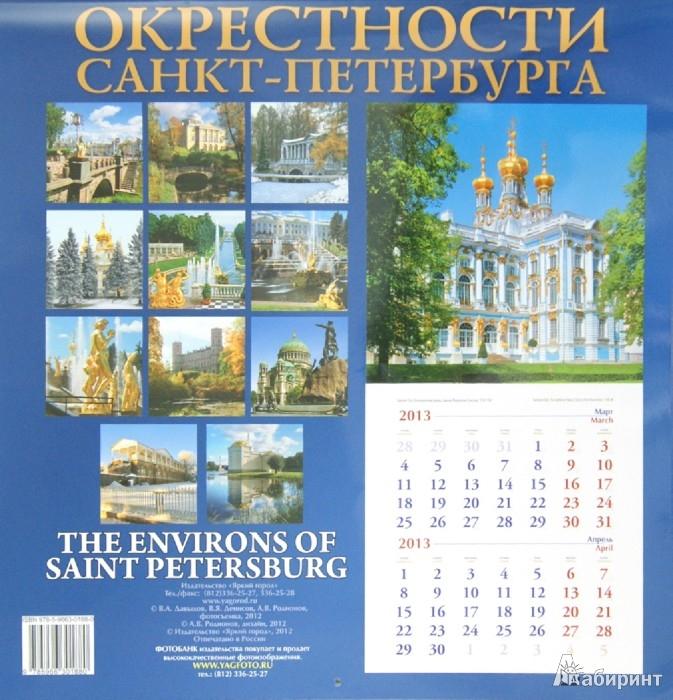 Иллюстрация 1 из 2 для Календарь 2013-2014. Окрестности Санкт-Петербурга | Лабиринт - сувениры. Источник: Лабиринт