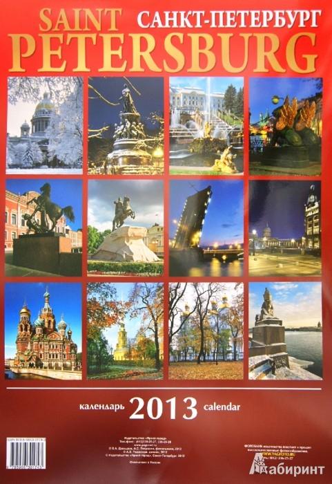 Иллюстрация 1 из 2 для Календарь 2013. Санкт-Петербург   Лабиринт - сувениры. Источник: Лабиринт