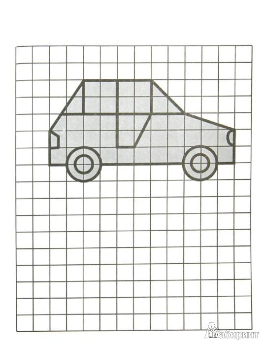 Иллюстрация 1 из 12 для Рисуем по клеточкам и точкам. Для мальчиков - Валентина Дмитриева | Лабиринт - книги. Источник: Лабиринт