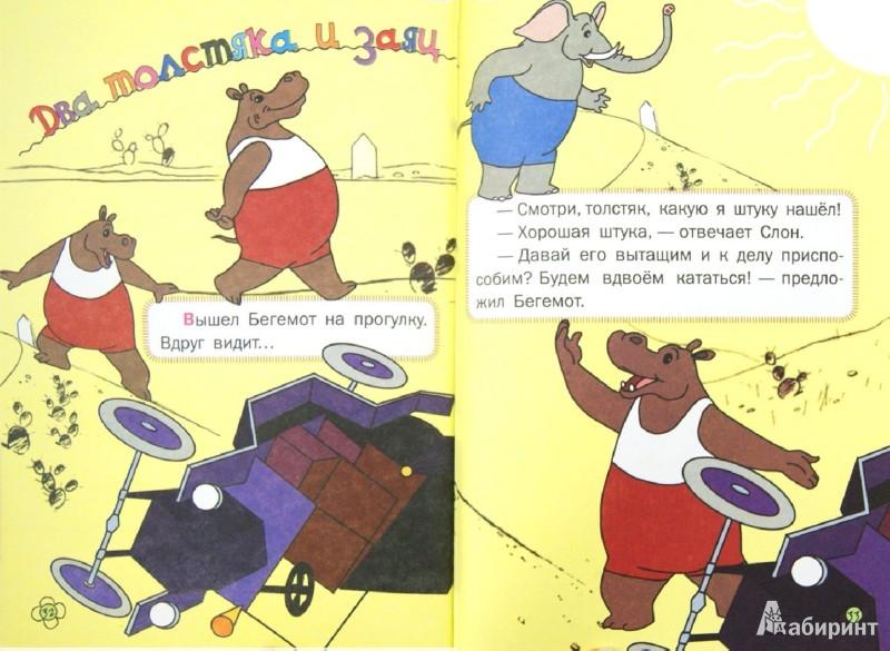 Иллюстрация 1 из 5 для Сказки для больших и маленьких - Сергей Михалков | Лабиринт - книги. Источник: Лабиринт