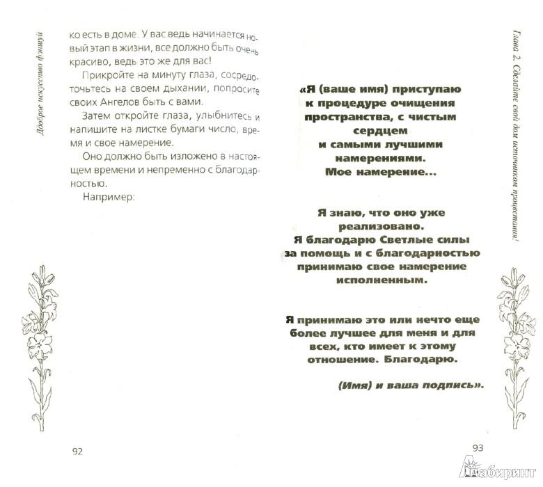 Иллюстрация 1 из 4 для Доброе искусство фэншуй - Наталия Правдина | Лабиринт - книги. Источник: Лабиринт