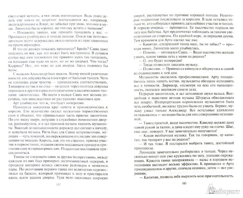 Иллюстрация 1 из 6 для Арт. Путь генерала - Валерий Афанасьев | Лабиринт - книги. Источник: Лабиринт