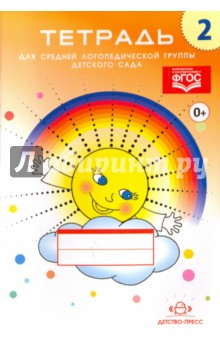 Тетрадь №2 для средней логопедической группы детского сада. ФГОС