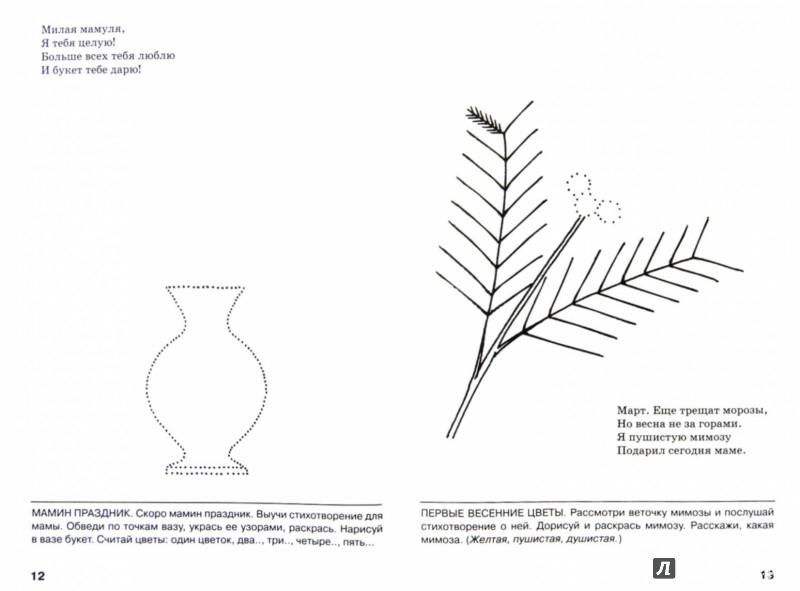 Иллюстрация 1 из 13 для Тетрадь №2 для средней логопедической группы детского сада. 1-й год обучения - Наталия Нищева | Лабиринт - книги. Источник: Лабиринт