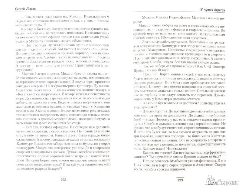 Иллюстрация 1 из 9 для У чужих берегов - Сергей Лысак | Лабиринт - книги. Источник: Лабиринт