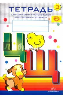 Тетрадь №3 для обучения грамоте детей дошкольного возраста. ФГОС