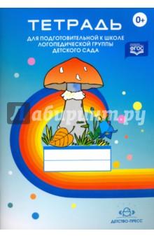 Тетрадь для подготовительной к школе логопедической группы детского сада. ФГОС