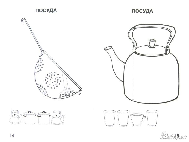 Иллюстрация 1 из 6 для Тетрадь для подготовительной к школе логопедической группы детского сада. ФГОС - Наталия Нищева | Лабиринт - книги. Источник: Лабиринт