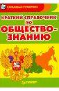 Алексеев Денис Юрьевич Краткий справочник по обществознанию