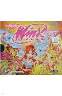 Волшебный мир Winx. Выпуск 3. 5 в 1 (CD)