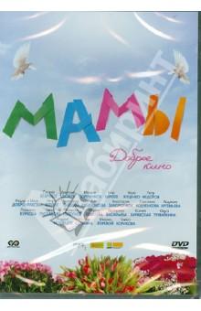 Мамы (DVD)