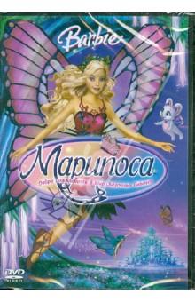 Барби: Марипоса (DVD) диск dvd пэн путешествие в нетландию