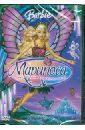 Барби: Марипоса (DVD). Хелтен Конрад