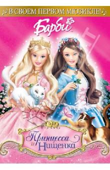Барби: Принцесса и Нищенка (DVD) штора портьерная детская tac барби принцесса и нищенка 200x265 персиковый gs0444