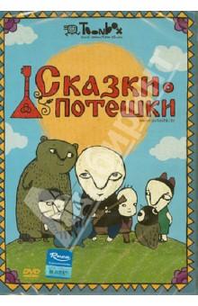 Сказки-потешки (DVD)