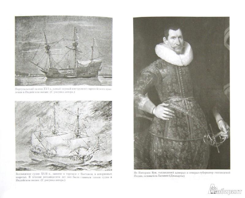 Иллюстрация 1 из 33 для Властители Индийского океана. Становление морских связей между Европой и Азией - Джордж Баллард | Лабиринт - книги. Источник: Лабиринт