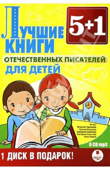 Купить Лучшие книги отечественных писателей (6CDmp3), Ардис, Отечественная литература для детей