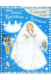 Сказочная мода. Наряди принцессу. Красавица и Чудовище зонты