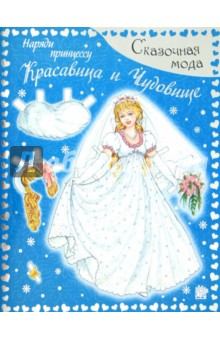 Сказочная мода. Наряди принцессу. Красавица и Чудовище красавица и чудовище dvd книга