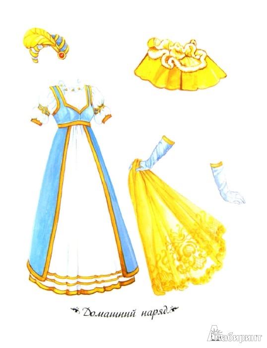 Иллюстрация 1 из 31 для Сказочная мода. Наряди принцессу. Красавица и Чудовище | Лабиринт - книги. Источник: Лабиринт