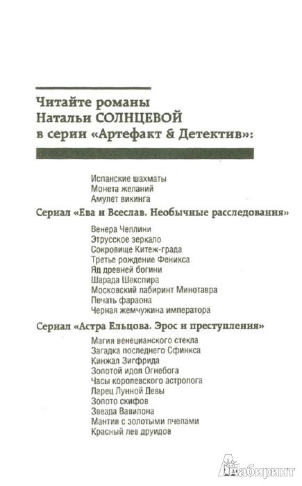 Иллюстрация 1 из 5 для Этрусское зеркало - Наталья Солнцева | Лабиринт - книги. Источник: Лабиринт