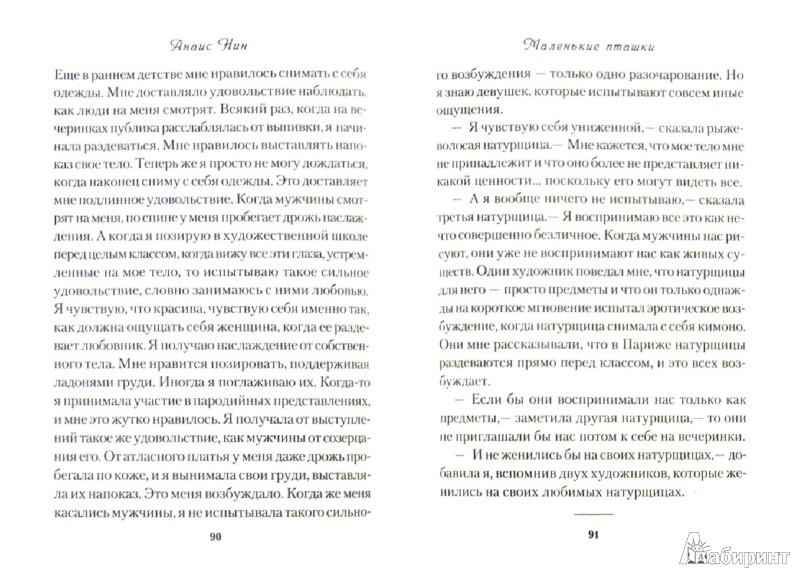 Иллюстрация 1 из 9 для Маленькие пташки - Анаис Нин | Лабиринт - книги. Источник: Лабиринт