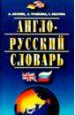 Англо-русский словарь. Около 30000 слов