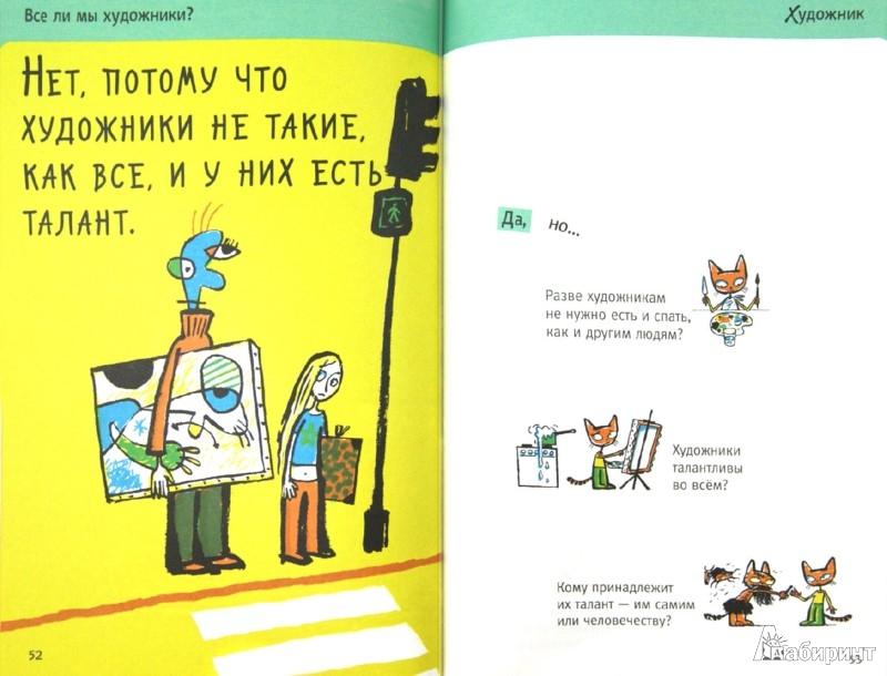 Иллюстрация 1 из 7 для Что такое красота и искусство? - Оскар Бренифье | Лабиринт - книги. Источник: Лабиринт