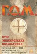 Г. О. М. Курс энциклопедии оккультизма читанный в 1911-1912 академическом году в Санкт-Петербурге