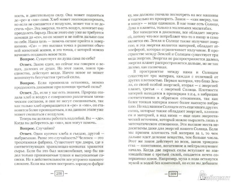 Иллюстрация 1 из 28 для Взгляды из реального мира - Георгий Гурджиев   Лабиринт - книги. Источник: Лабиринт