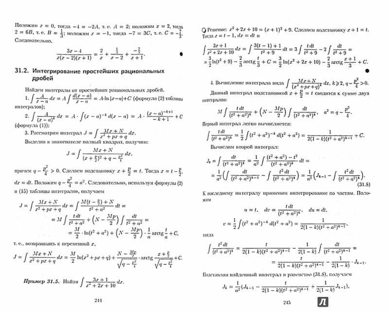 решебник к учебнику по высшей математике письменный
