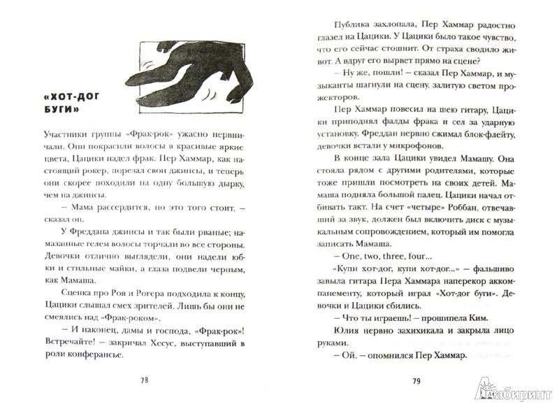 Иллюстрация 1 из 12 для Цацики и вселенная - Мони Нильсон | Лабиринт - книги. Источник: Лабиринт