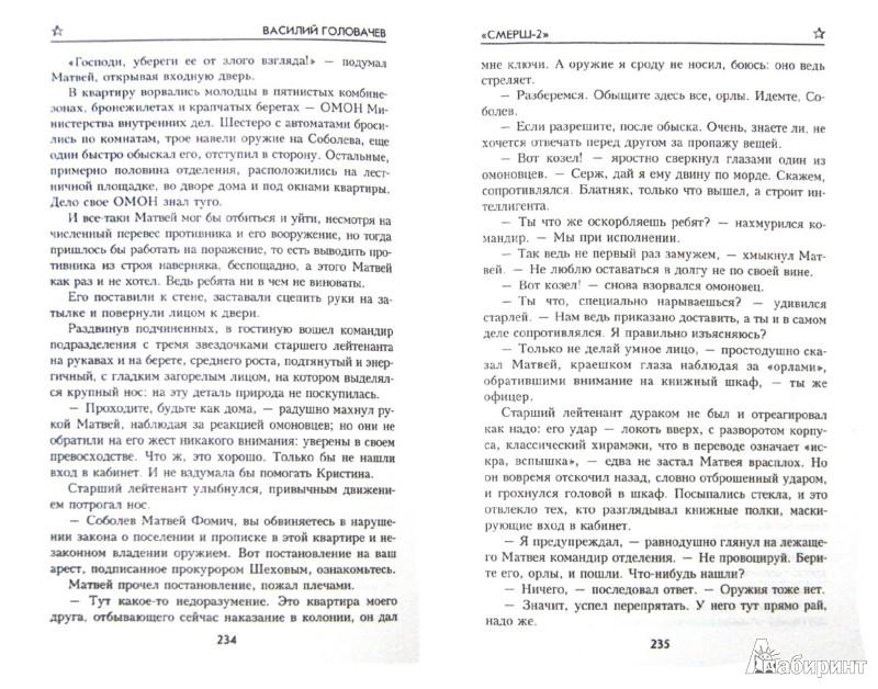 Иллюстрация 1 из 10 для Смерш-2 - Василий Головачев | Лабиринт - книги. Источник: Лабиринт