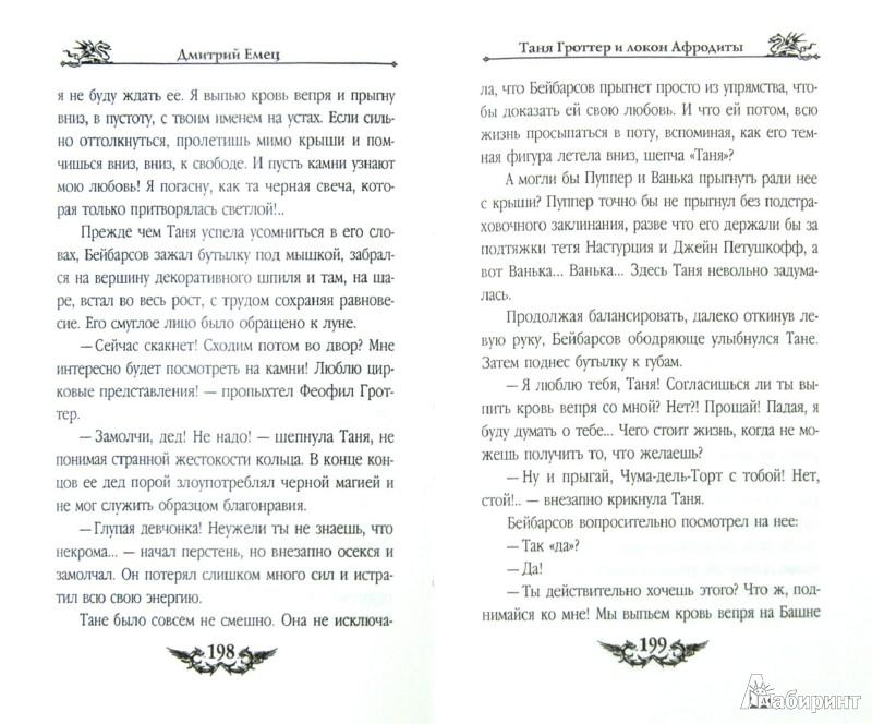 Иллюстрация 1 из 8 для Таня Гроттер и локон Афродиты - Дмитрий Емец | Лабиринт - книги. Источник: Лабиринт