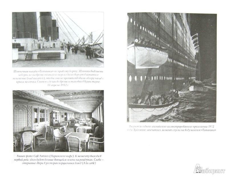 Иллюстрация 1 из 16 для Титаник. Рождение и гибель - Алексей Широков | Лабиринт - книги. Источник: Лабиринт