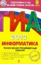 ГИА-2013. Информатика. Тематические тренировочные задания. 9 класс (+CD)