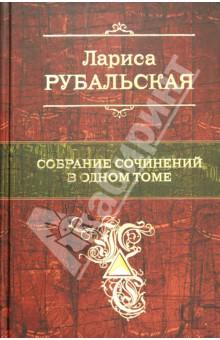 Собрание сочинений в одном томе колымские рассказы в одном томе эксмо