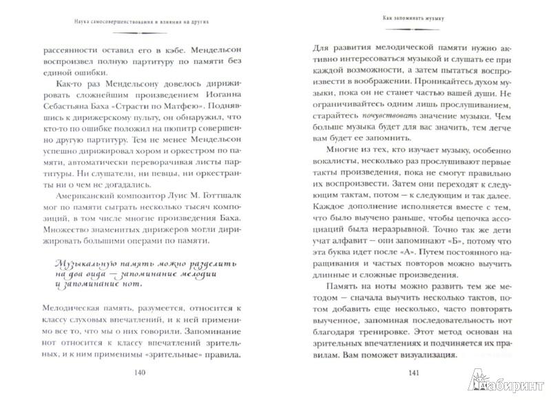 Иллюстрация 1 из 9 для Наука самосовершенствования и влияния на других - Уильям Аткинсон | Лабиринт - книги. Источник: Лабиринт