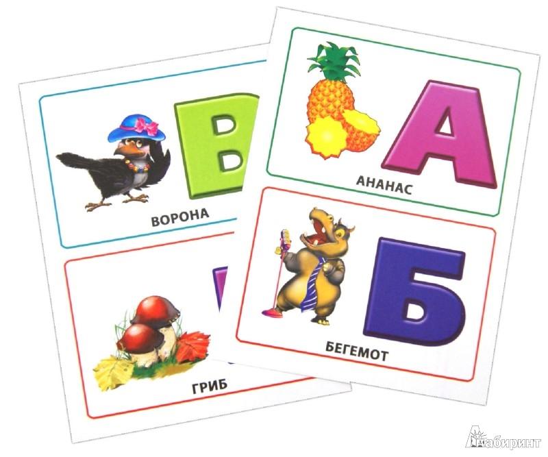 Иллюстрация 1 из 25 для Азбука. 16 обучающих карточек   Лабиринт - книги. Источник: Лабиринт