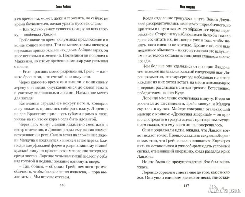 Иллюстрация 1 из 6 для Мир смерти - Стив Лайонс   Лабиринт - книги. Источник: Лабиринт