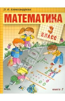 Математика. 3 класс. Учебник. В 2 книгах. Книга 2. ФГОС