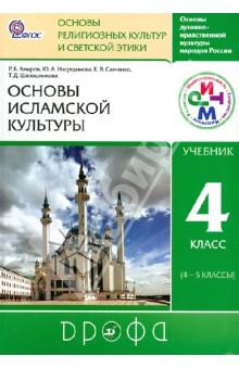 Основы исламской культуры. 4 класс (4-5 классы). Учебник. РИТМ. ФГОС